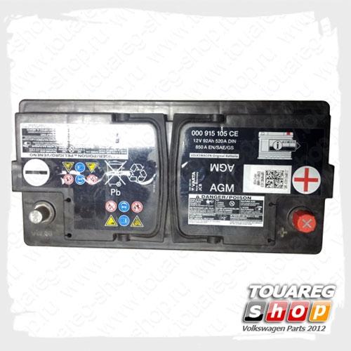 Аккумуляторная батарея VAG (92AH/850A) 000915105CE